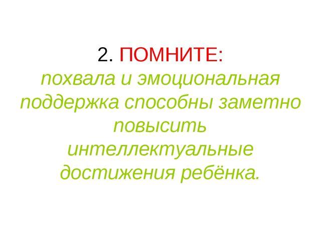 2. ПОМНИТЕ: похвала и эмоциональная поддержка способны заметно повысить инте...