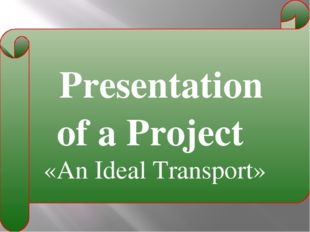 Presentation of a Project «An Ideal Transport»