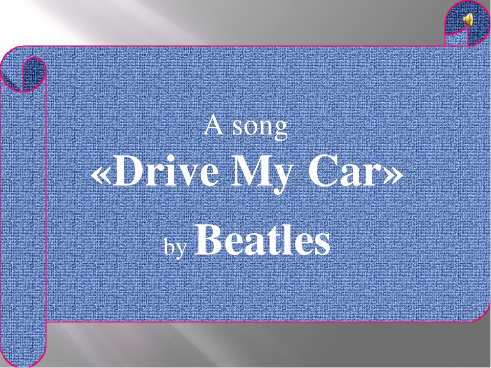 A song «Drive My Car» by Beatles