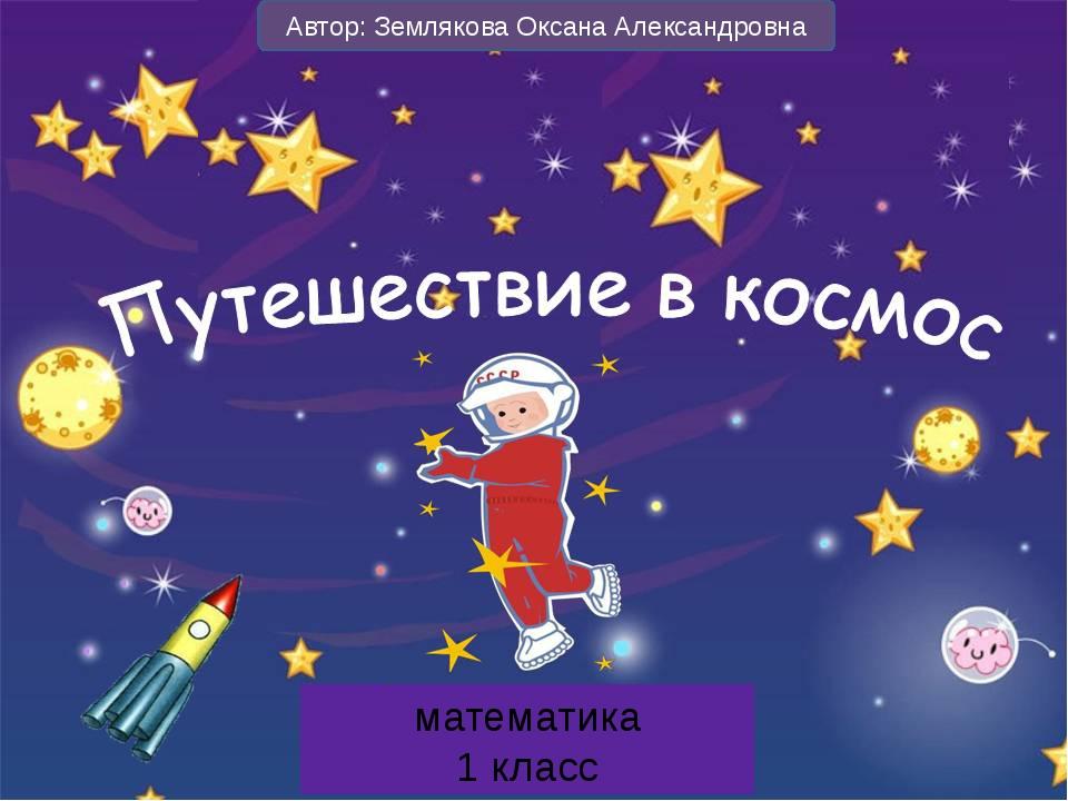 математика 1 класс Автор: Землякова Оксана Александровна