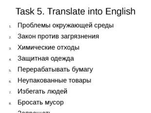 Task 5. Translate into English Проблемы окружающей среды Закон против загрязн