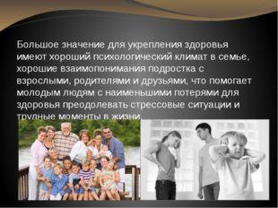 Большое значение для укрепления здоровья имеют хороший психологический климат