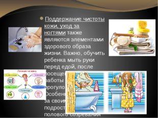 Поддержание чистоты кожи, уход за ногтямитакже являются элементами здорового