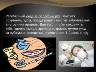Регулярныйуход за полостью ртапоможет сохранить зубы, предупредить многие з