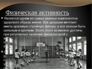 Физическая активность Является одним из самых важных компонентов здорового об