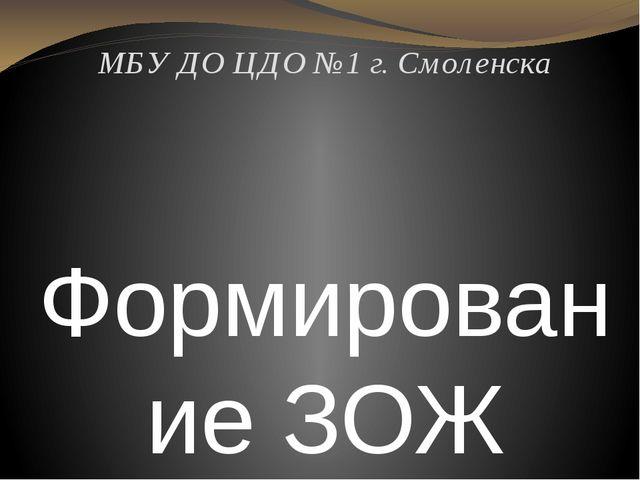 МБУ ДО ЦДО №1 г. Смоленска Формирование ЗОЖ у школьников 10-11 классов Филимо...