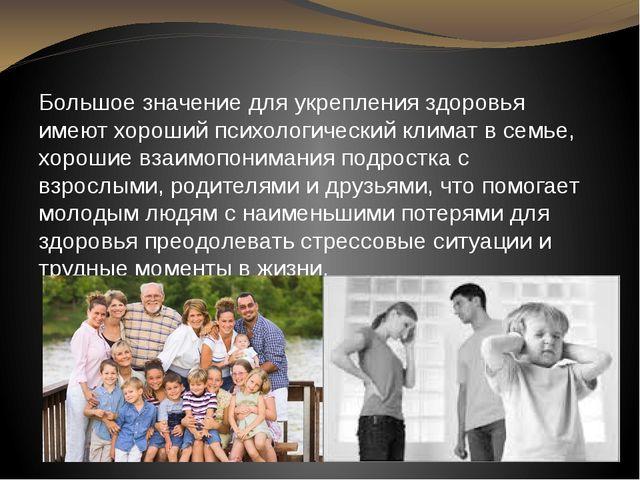 Большое значение для укрепления здоровья имеют хороший психологический климат...