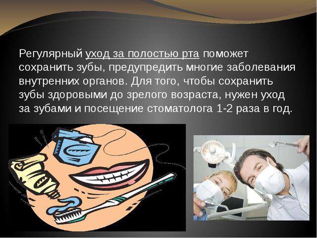 Регулярныйуход за полостью ртапоможет сохранить зубы, предупредить многие з...