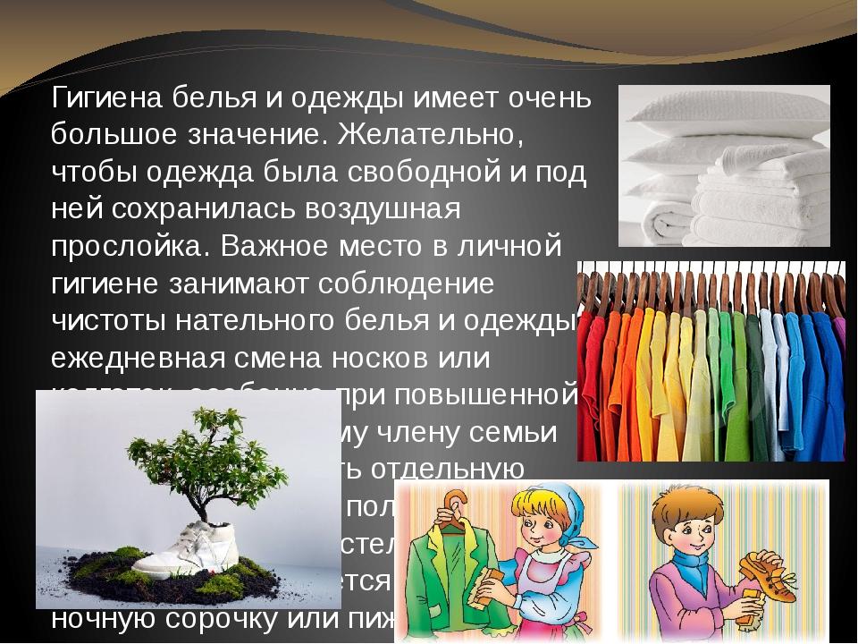 Гигиена белья и одежды имеет очень большое значение. Желательно, чтобы одежда...