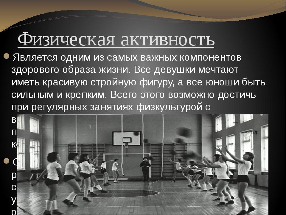 Физическая активность Является одним из самых важных компонентов здорового об...