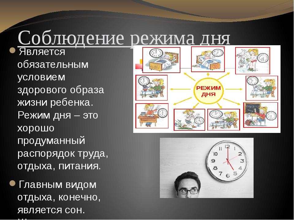 Соблюдение режима дня Является обязательным условием здорового образа жизни р...