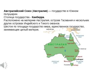 Австралийский Союз (Австралия)— государство в Южном полушарии. Столица госуд