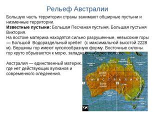 Большую часть территории страны занимают обширные пустыни и низменные террито