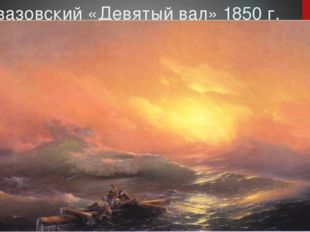 Айвазовский «Девятый вал» 1850 г.
