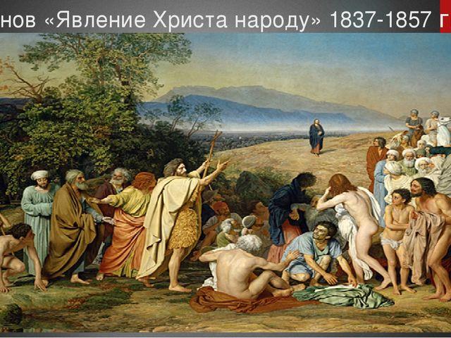 Иванов «Явление Христа народу» 1837-1857 гг.