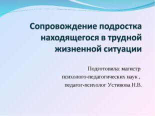 Подготовила: магистр психолого-педагогических наук , педагог-психолог Устинов