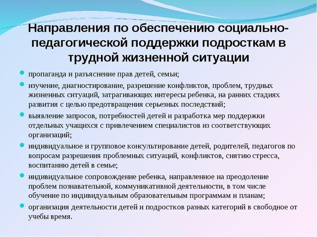 Направления по обеспечению социально-педагогической поддержки подросткам в тр...