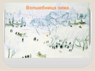Волшебница зима.