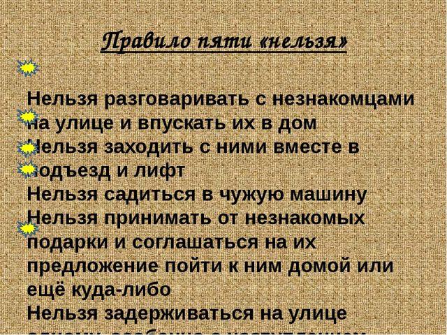 Правило пяти «нельзя» Нельзя разговаривать с незнакомцами на улице и впускать...