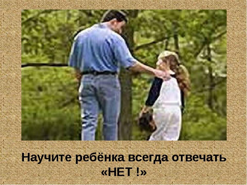 Научите ребёнка всегда отвечать «НЕТ !»