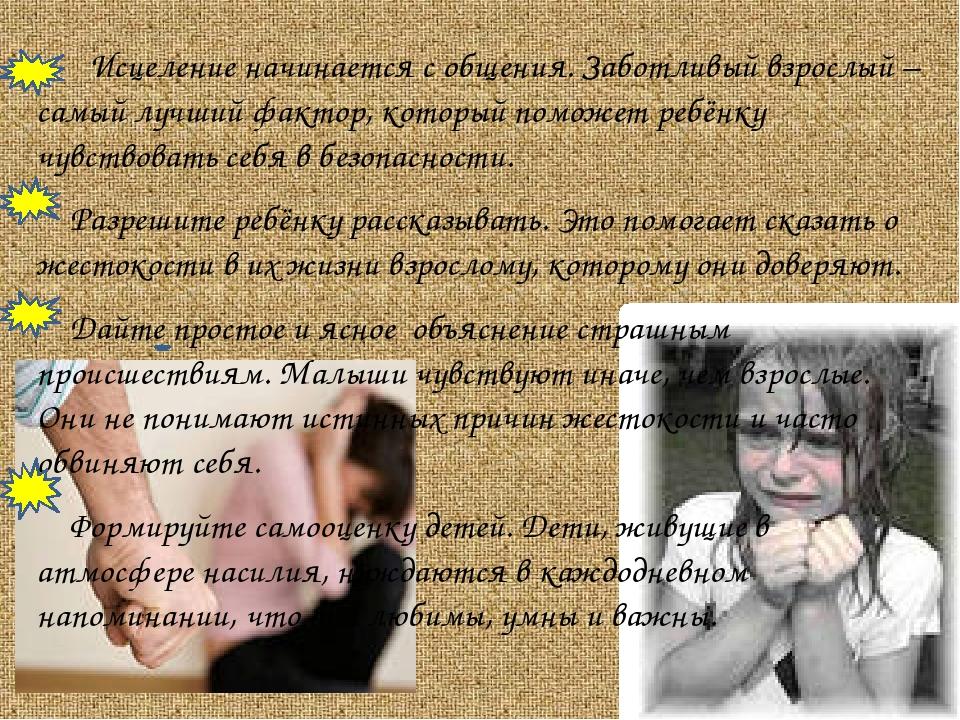 Исцеление начинается с общения. Заботливый взрослый – самый лучший фактор, к...