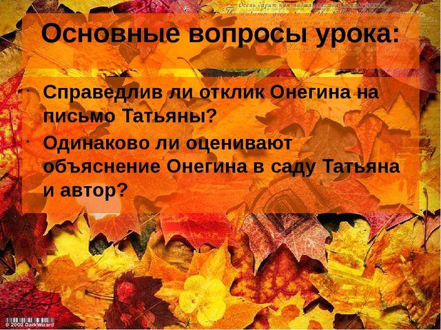 Основные вопросы урока: Справедлив ли отклик Онегина на письмо Татьяны? Одина...