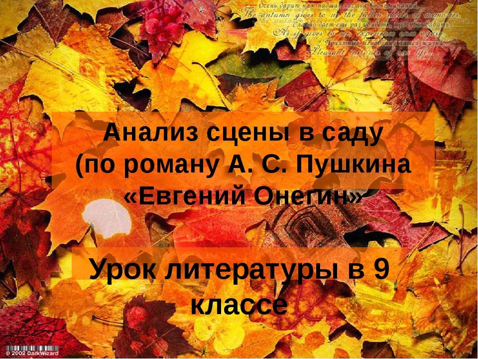 Анализ сцены в саду (по роману А. С. Пушкина «Евгений Онегин» Урок литературы...