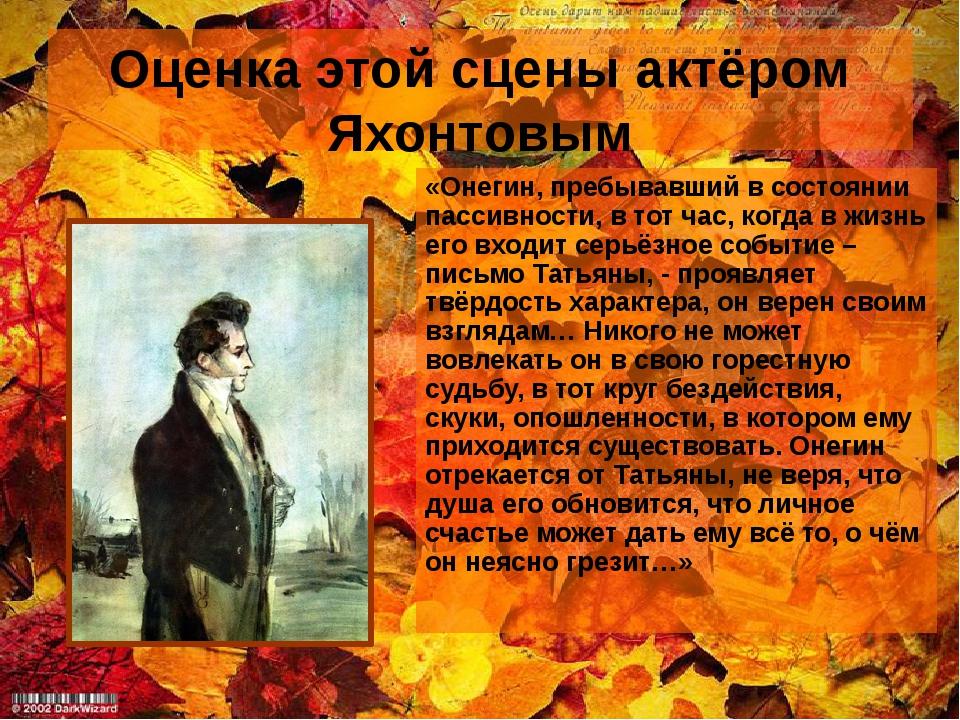Оценка этой сцены актёром Яхонтовым «Онегин, пребывавший в состоянии пассивно...