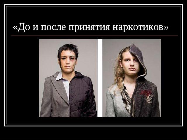 «До и после принятия наркотиков»