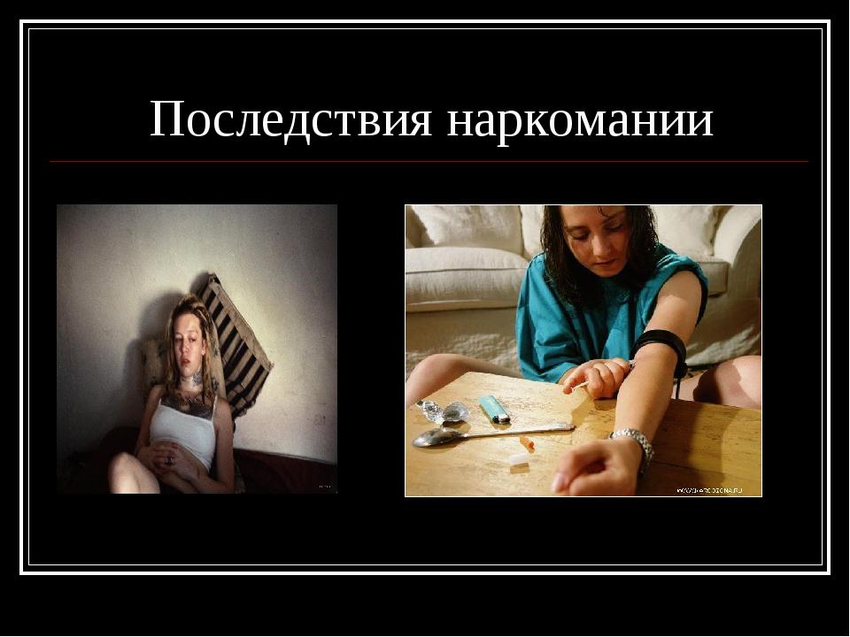 Последствия наркомании