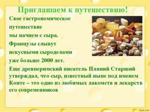 Приглашаем к путешествию! Свое гастрономическое путешествие мы начнем с сыра.