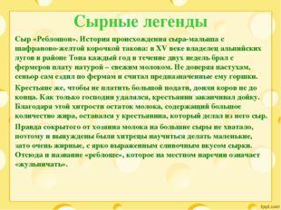 Сырные легенды Сыр «Реблошон». История происхождения сыра-малыша с шафраново-