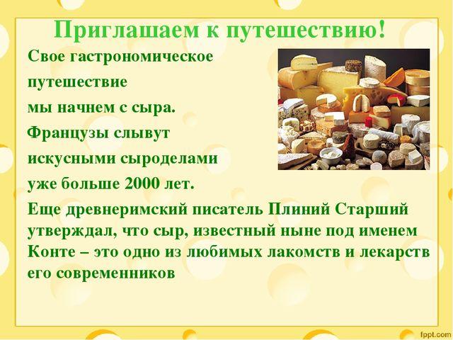Приглашаем к путешествию! Свое гастрономическое путешествие мы начнем с сыра....