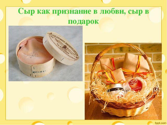 Сыр как признание в любви, сыр в подарок