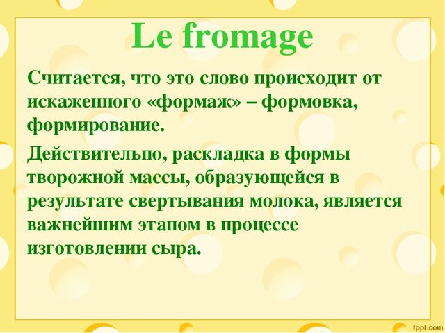 Le fromage Считается, что это слово происходит от искаженного «формаж» – форм...