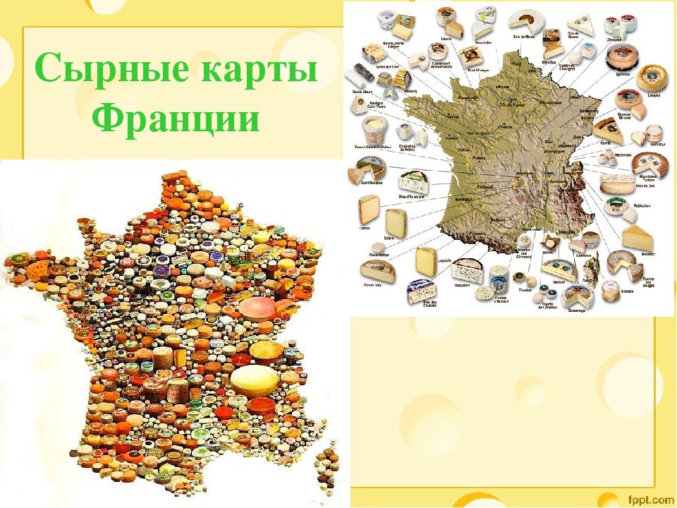 Сырные карты Франции