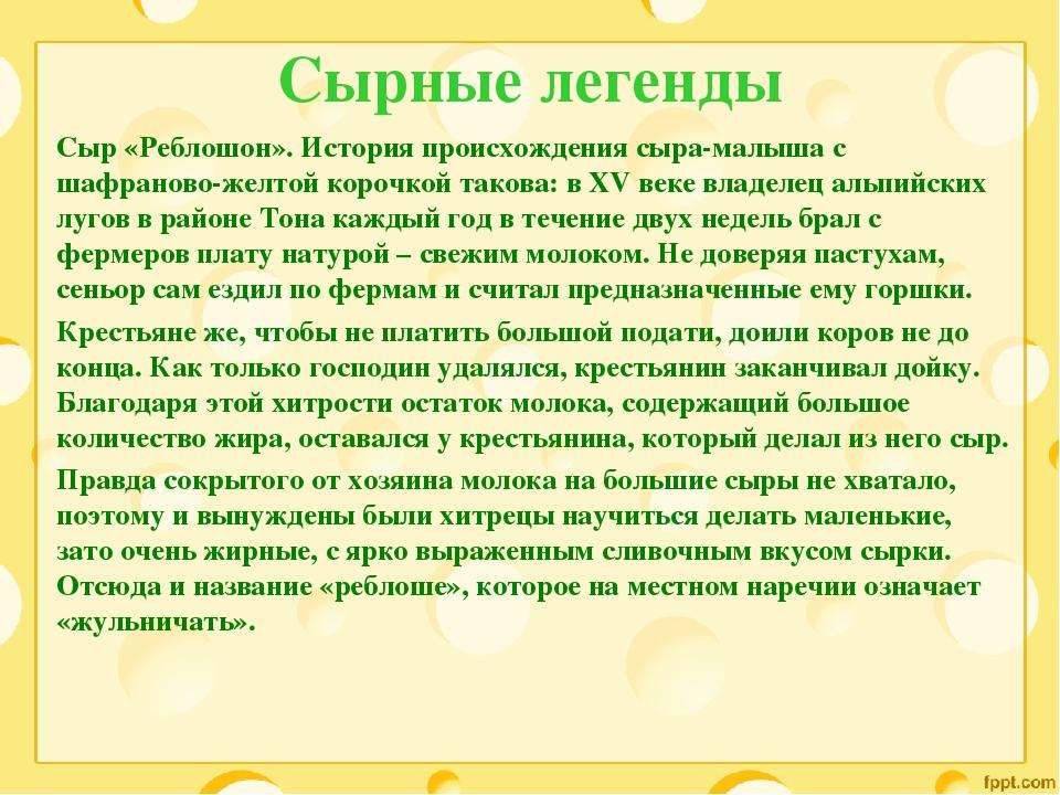 Сырные легенды Сыр «Реблошон». История происхождения сыра-малыша с шафраново-...