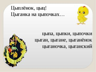Цыплёнок, цыц! Цыганка на цыпочках… цыпа, цыпки, цыпочки цыган, цыгане, цыга