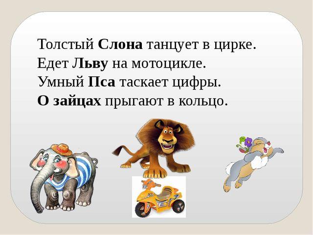 Толстый Слона танцует в цирке. Едет Льву на мотоцикле. Умный Пса таскает цифр...