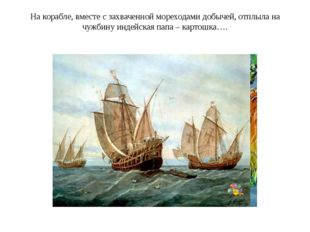 На корабле, вместе с захваченной мореходами добычей, отплыла на чужбину индей