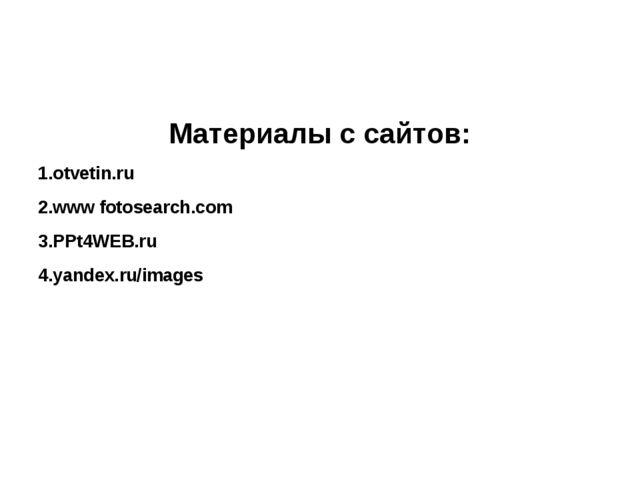 Материалы с сайтов: 1.otvetin.ru 2.www fotosearch.com 3.PPt4WEB.ru 4.yandex....