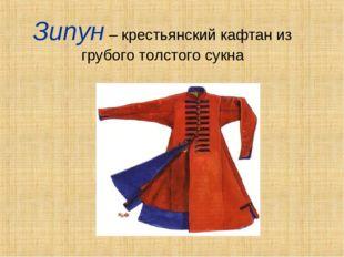 Зипун – крестьянский кафтан из грубого толстого сукна