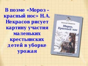 В поэме «Мороз – красный нос» Н.А. Некрасов рисует картину участия маленьких