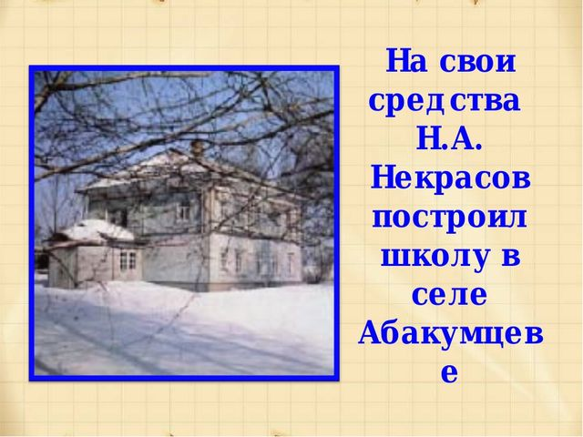 На свои средства Н.А. Некрасов построил школу в селе Абакумцеве