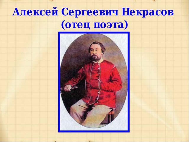 Алексей Сергеевич Некрасов (отец поэта)
