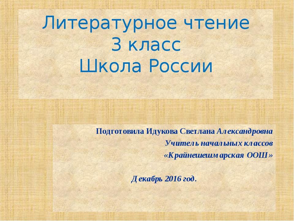 Подготовила Идукова Светлана Александровна Учитель начальных классов «Крайнеш...