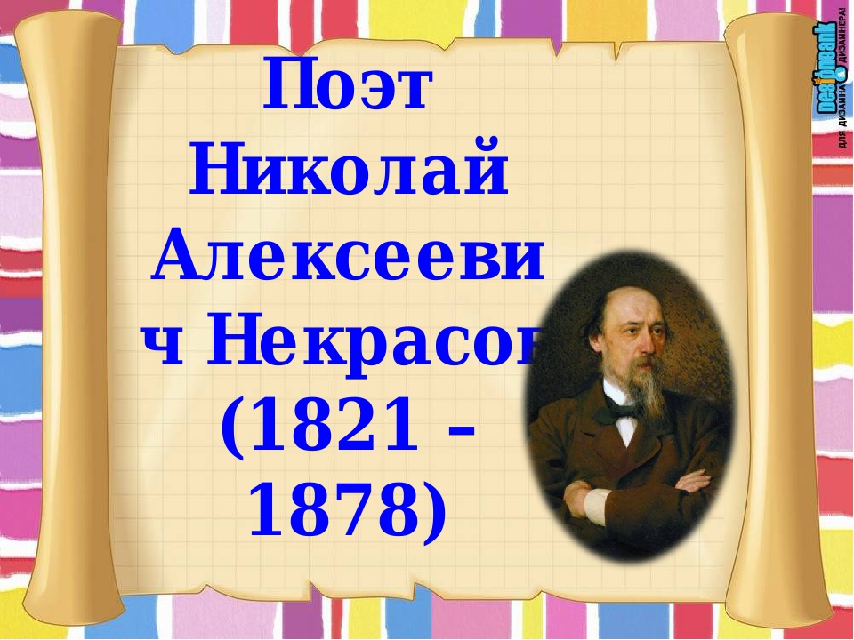 Поэт Николай Алексеевич Некрасов (1821 – 1878)