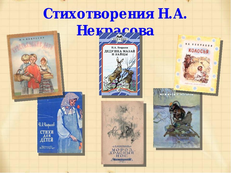 Стихотворения Н.А. Некрасова