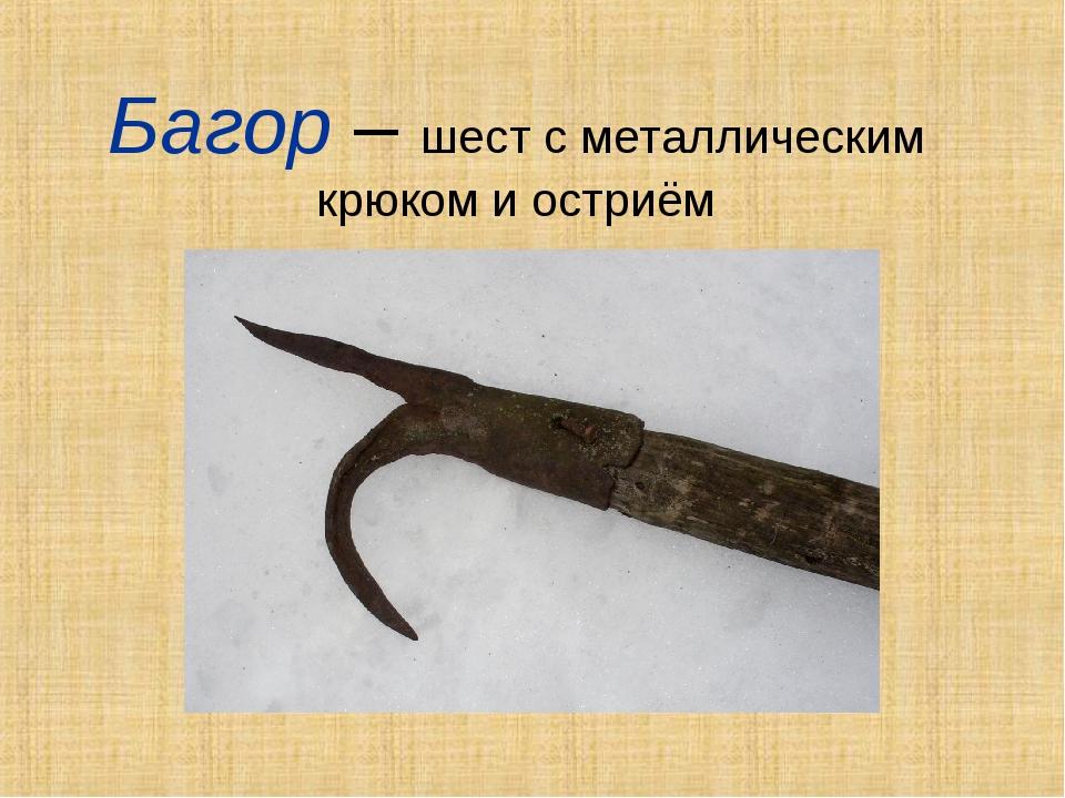 Багор – шест с металлическим крюком и остриём
