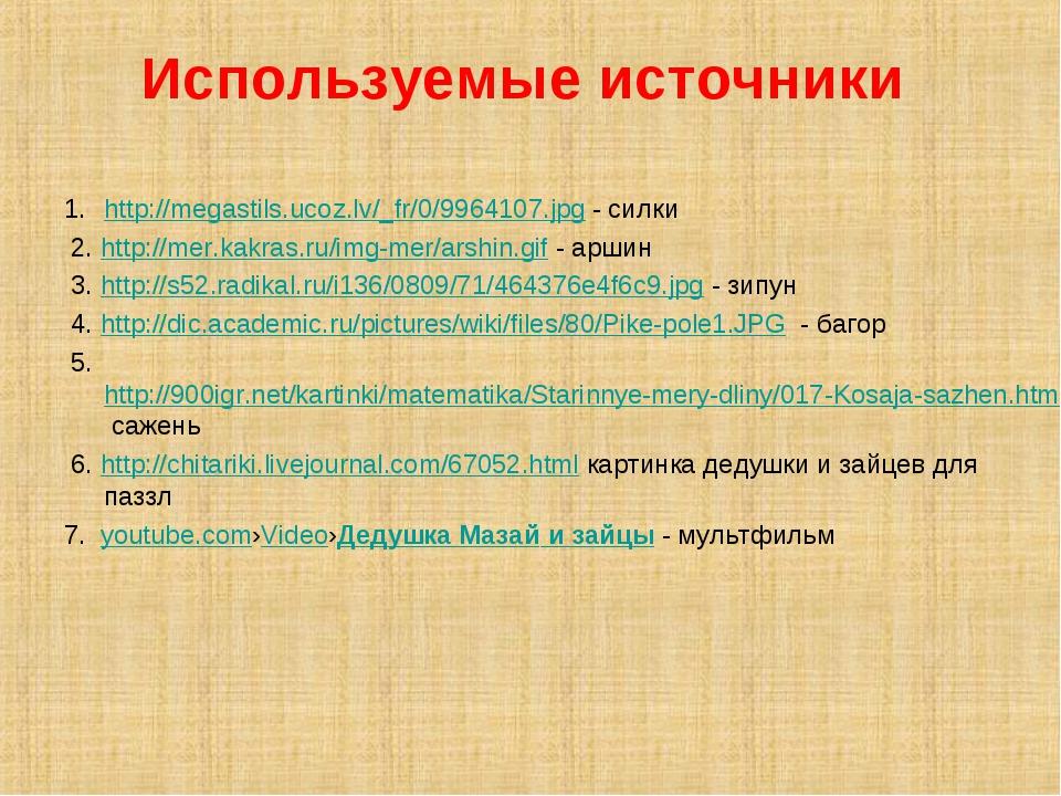 Используемые источники http://megastils.ucoz.lv/_fr/0/9964107.jpg - силки 2....